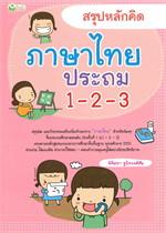 สรุปหลักคิด ภาษาไทย ประถม 1-2-3
