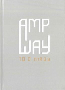 AMP WAY 10 ปี ภาคินัย