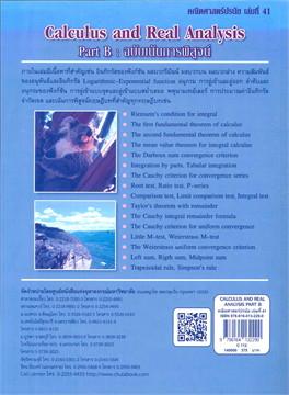 คณิตศาสตร์ปรนัย เล่ม 41 CALCULUS AND REAL ANALYSIS