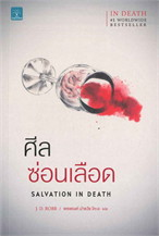 ศีลซ่อนเลือด (Salvation In Death)