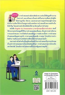 English for Presentation ภาษาอังกฤษเพื่อการนำเสนอ