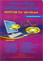 การวิเคราะห์ข้อมูลโดยใช้โปรแกรมสำเร็จรูป MINITAB for Windows