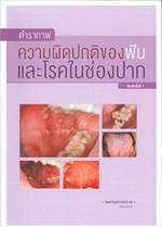 ตำราภาพความผิดปกติของฟันและโรคในช่องปาก