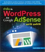 ทำเงินกับ WordPress ด้วย Google AdSense