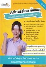 Admission ขั้นเทพ! ฉบับพร้อมสอบตรง-แอดมิชชั่น 60