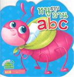 หนูชอบอ่าน abc (ไดคัท)