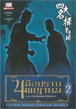 ชุด 4 มือปราบพญายม เล่ม2 (จบ) ตอน ชุมนุมนครหลวง