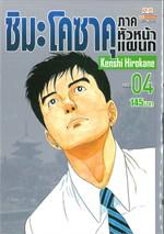 ชิมะ โคซาคุ ภาคหัวหน้าแผนก เล่ม04