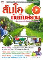 ส้มโอ ทับทิมสยาม พืชเศรษฐกิจพันล้านแห่งลุมน้ำปากพนัง