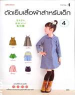 ตัดเย็บเสื้อผ้าสำหรับเด็ก เ่ล่ม 4
