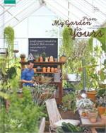 From My Garden to Yours แรงบันดาลใจจากสวนสวยสู่สวนคุณ