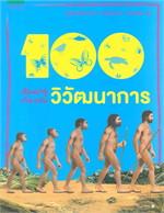 100 เรื่องน่ารู้เกี่ยวกับวิวัฒนาการ