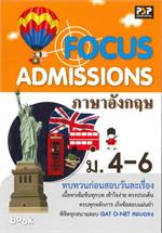 FOCUS Admissions ภาษาอังกฤษ ม.4-6