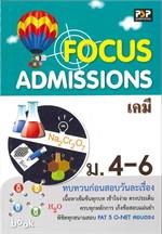 FOCUS Admissions เคมี ม.4-6