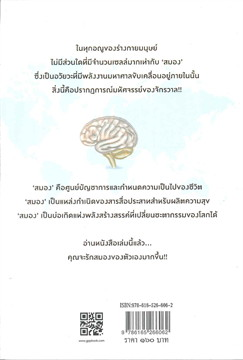 สมองแห่งศตวรรษใหม่