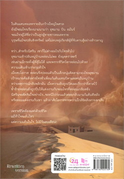 อุซมาน จอมโจรทะเลทราย