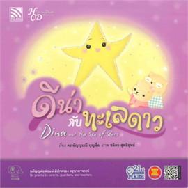ดีน่ากับทะเลดาว Dina and the Sea of stars