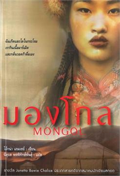 มองโกล (Mongol)