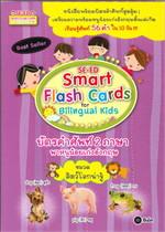 SE-ED Smart Flash Cards of Bilingual Kids คู่มือบัตรคำศัพท์ 2 ภาษาพาหนูน้อยเก่งอังกฤษ