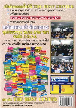 คู่มือสอบนายทหารประทวนกองทัพไทย