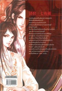 ยอดดวงใจชายบำเรอ (Oing Guan Qi Ye Lian)