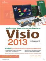 Visio 2013 ฉบับสมบูรณ์