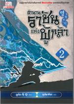 ตำนานราชันแห่งผู้กล้า เล่ม 2 (9 เล่มจบ)