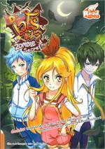 Idol Secret เวโรนิก้า Zombie Secret
