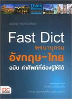 Fast Dict พจนานุกรรม อังกฤษ-ไทย ฉบับ คำศัพท์ที่ต้องรู้ให้ได้