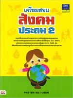 เตรียมสอบสังคม ประถม 2 (ป.2)