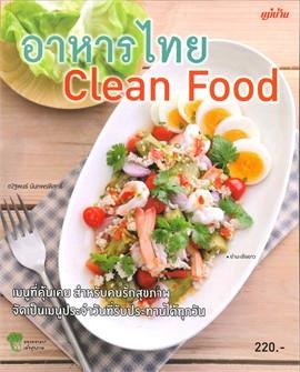 อาหารไทย Clean Food