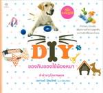 DIY: ของกินของใช้น้องหมา ทำง่ายๆ ด้วยตนเอง