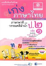 เก่งไทย ป.2 ล.1 ภาษาพาทีวรรณคดีลำนำ