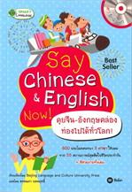 Say Chinese & English Now คุยจีน-อังกฤษคล่อง ท่องไปได้ทั่วโลก!