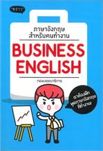 ภาษาอังกฤษสำหรับคนทำงาน Business English