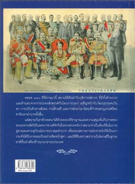 สยามในโลกสากล : สมุดภาพ A Pictorial Book