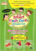 Smart Flash Cards for Blingual Kids บัตรคำศัพท์ 2 ภาษา หมวด ผักดีมีประโยชน์