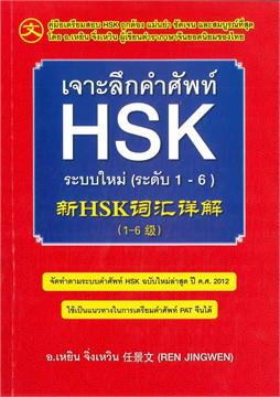 เจาะลึกคำศัพท์ HSK ระบบใหม่(ระดับ 1-6)