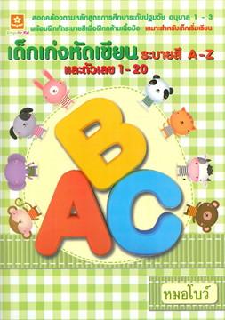 เด็กเก่งหัดเขียนระบายสี A-Z และตัวเลข 1-20