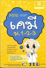 MINI เคมี ม.1-2-3