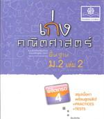 เก่งคณิตศาสตร์พื้นฐาน ม.2 เล่ม2