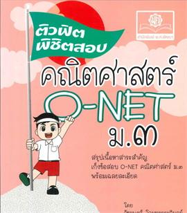 ติวฟิตพิชิตสอบคณิตศาสตร์ O-NET ม.3