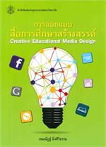 การออกแบบสื่อการศึกษาสร้างสรรค์
