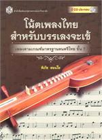 โน้ตเพลงไทยสำหรับบรรเลงจะเข้
