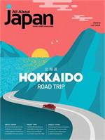 นิตยสารAll About Japan E-magazine 25(ฟรี