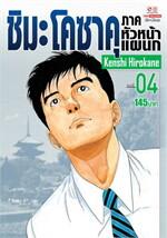 ชิมะโคซาคุ ภาคหัวหน้าแผนก เล่ม 4
