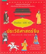 อัจฉริยะ 100 หน้า - ประวัติศาสตร์จีน
