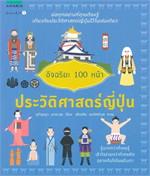 อัจฉริยะ 100 หน้า - ประวัติศาสตร์ญี่ปุ่น