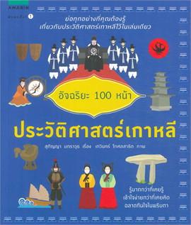 อัจฉริยะ 100 หน้า - ประวัติศาสตร์เกาหลี