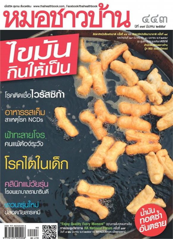นิตยสารหมอชาวบ้าน ฉ.443 มี.ค.59